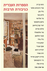 הספרות העברית כגיבורת תרבות \ ניצה בן דב