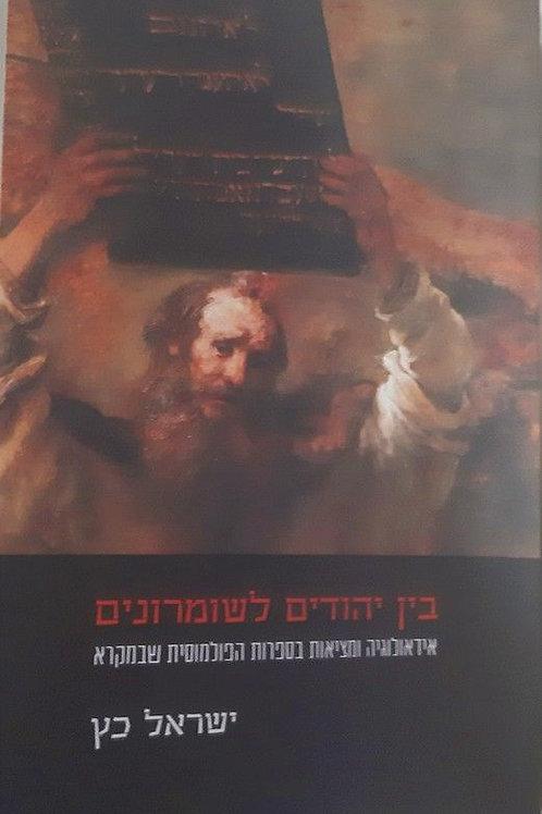 בין יהודים לשומרונים \ ישראל כץ