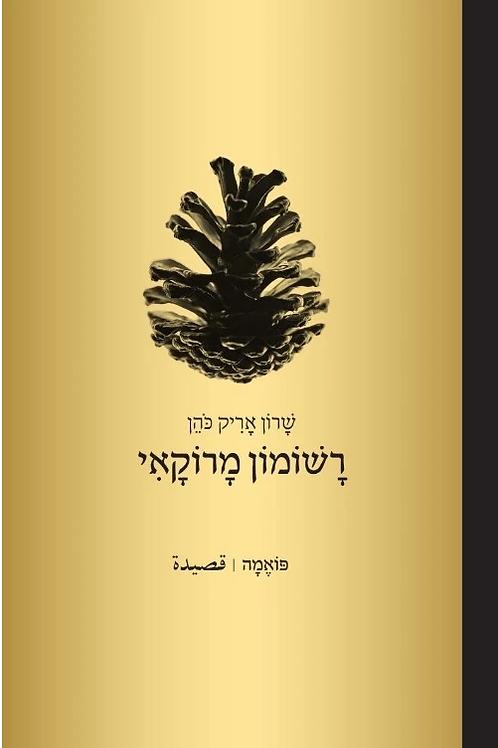 רשומון מרוקאי/ שרון אריק כהן