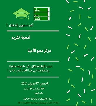 Arabic Invite to Evening of Recognition