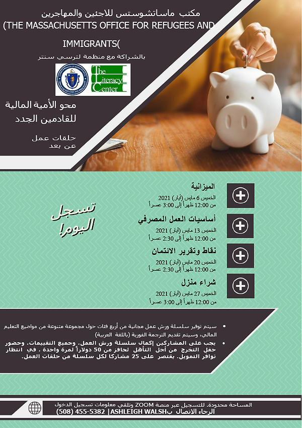 May 21 Flyer - Arabic1024_1.png