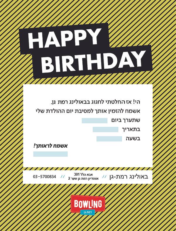 הזמנת יום הולדת רג ללא שוליים-01-01.jpg