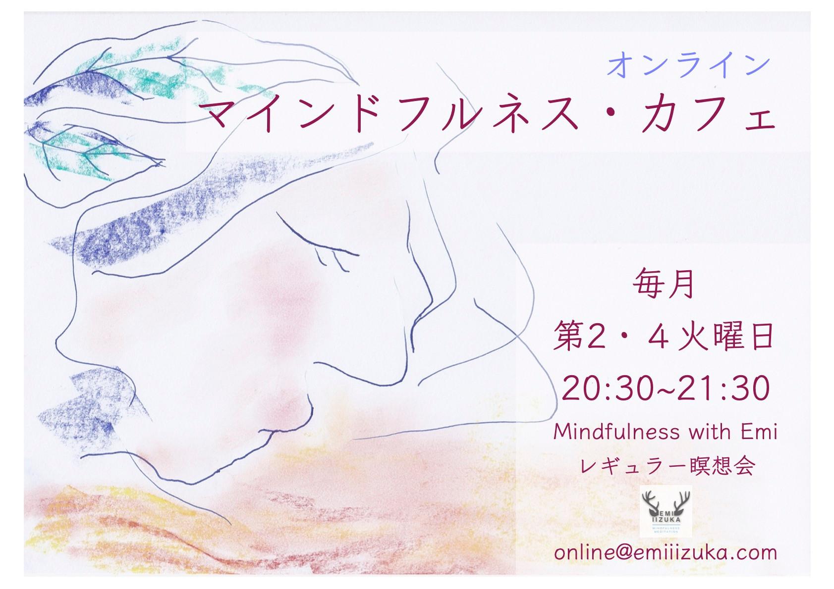 マインドフルネス・カフェ 毎月 第2・4火曜レギュラー瞑想会
