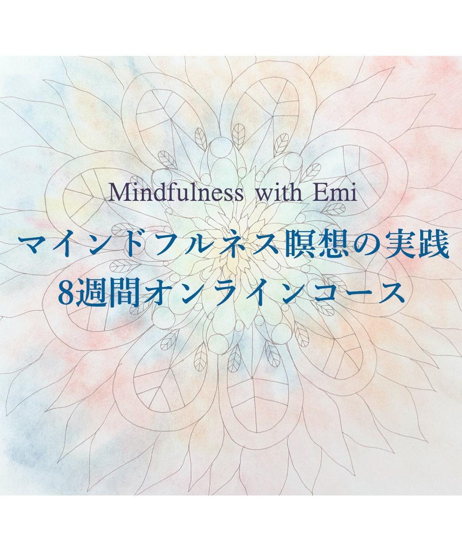 マインドフルネス瞑想の実践8週間 オンラインコース 9/1〜10/27