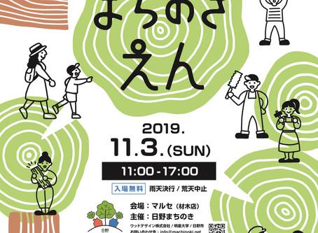 11.3 sun「まちのきえん」出店