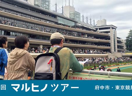 5.12 sun 第6回マルヒノツアー 府中市・東京競馬場編