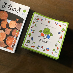 2.6 thu まちのきバー【毎月第一〈木〉曜日開催】