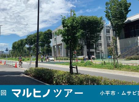 10.27 sun 第7回マルヒノツアー 小平市・ムサビ芸祭編
