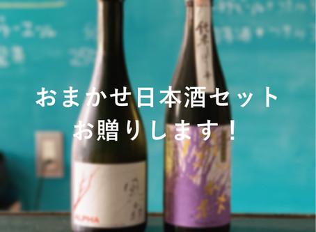 「マルヒノ日本酒セレクト」販売のお知らせ