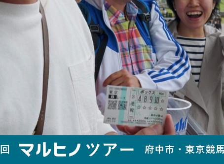 10.14 sun 第3回マルヒノツアー 府中市・東京競馬場編