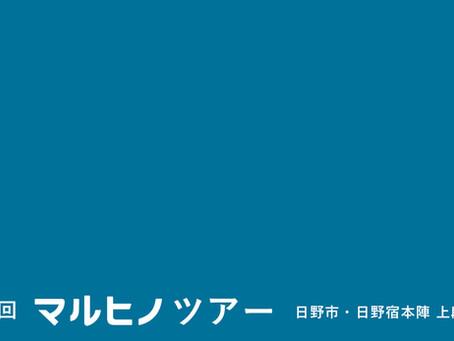 12.1 sat 第5回マルヒノツアー 日野市・日野宿本陣 上段の間編