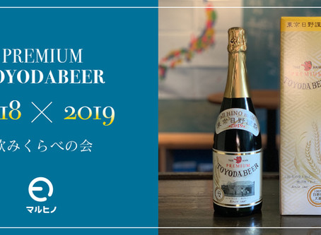 8.31 sat プレミアムトヨダビール 2018×2019 飲みくらべの会