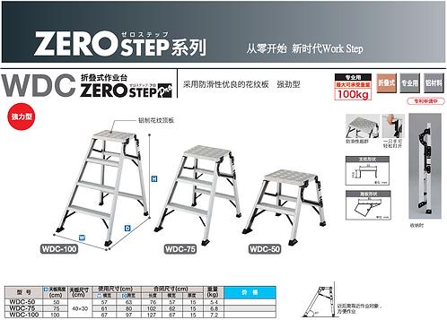 Hasegawa日本長谷川 Zero Step系列 WDC摺疊式工作台