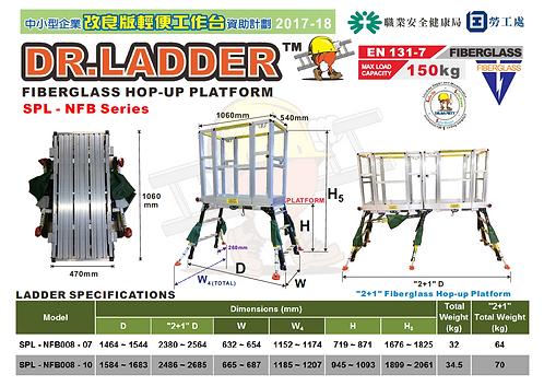 DR LADDER SPL-NFB-008 Fiberglass Hop-up Platform 纖維功夫櫈連圍欄