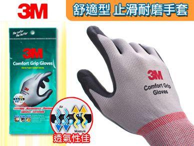 3M™ 舒適型防滑耐磨手套 (Free Size)(一對)