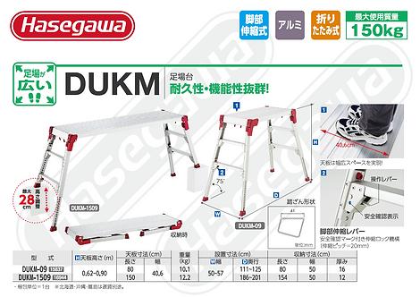 Hasegawa日本長谷川 DUKM系列 鋁質伸縮功夫櫈