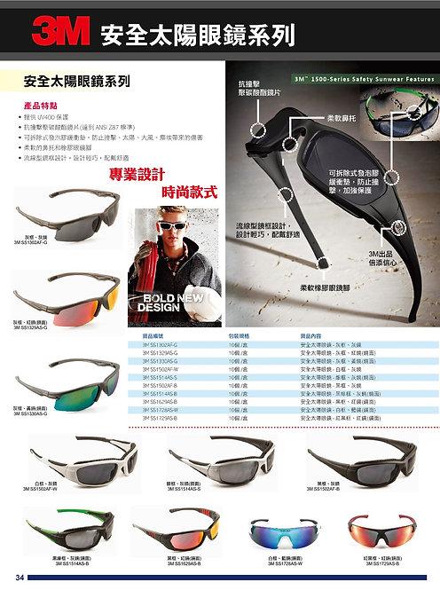 3M™ 安全太陽眼鏡系列