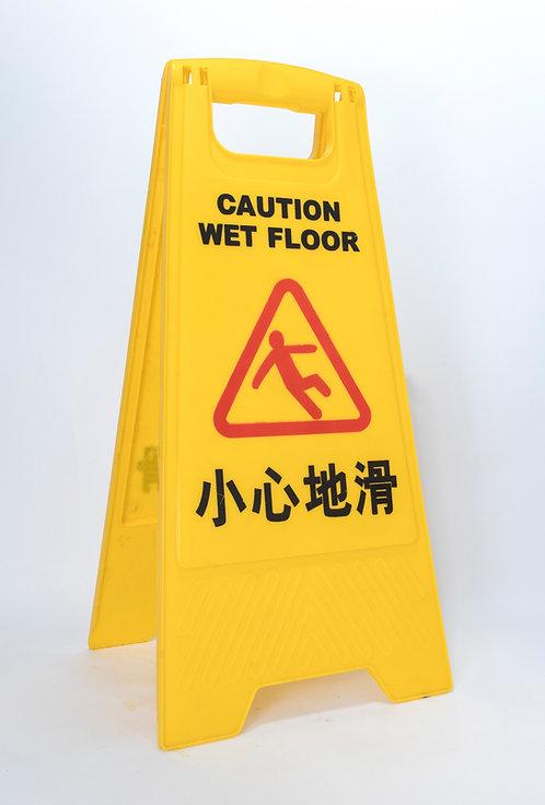 A字牌-小心地滑