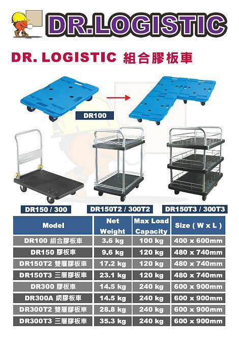 DR LOGISTIC 膠板車/手推車