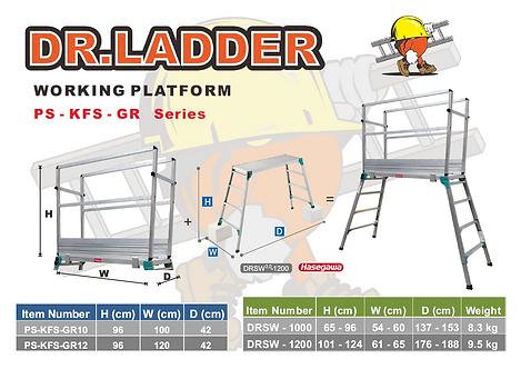Hasegawa日本長谷川 DRSW系列 鋁質伸縮功夫櫈+ DR LADDER PS-KFS-GR系列圍欄
