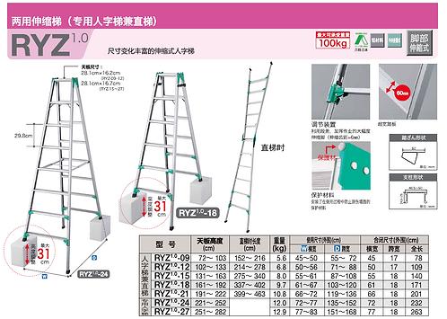 Hasegawa日本長谷川 RYZ系列 獨立伸縮腳A字鋁梯