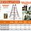Thumbnail: LITTLE GIANT美國梯具