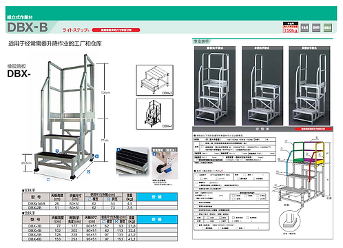 其他 Hasegawa日本梯具