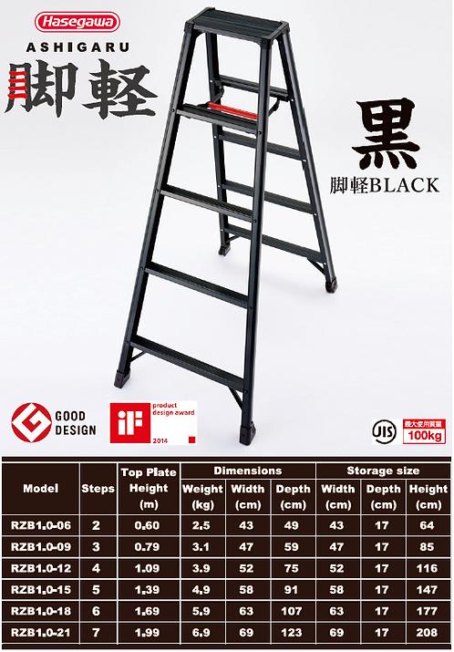 Hasegawa日本長谷川 RZB系列 輕裝黑色A字鋁梯