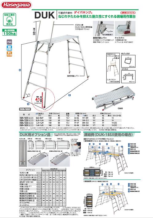 Hasegawa日本長谷川 DUK系列 鋁質伸縮功夫櫈