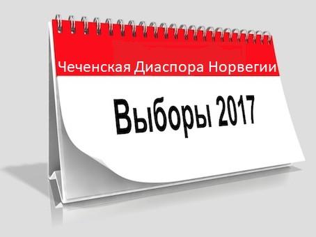 Объявление о выборах 2017. Осло