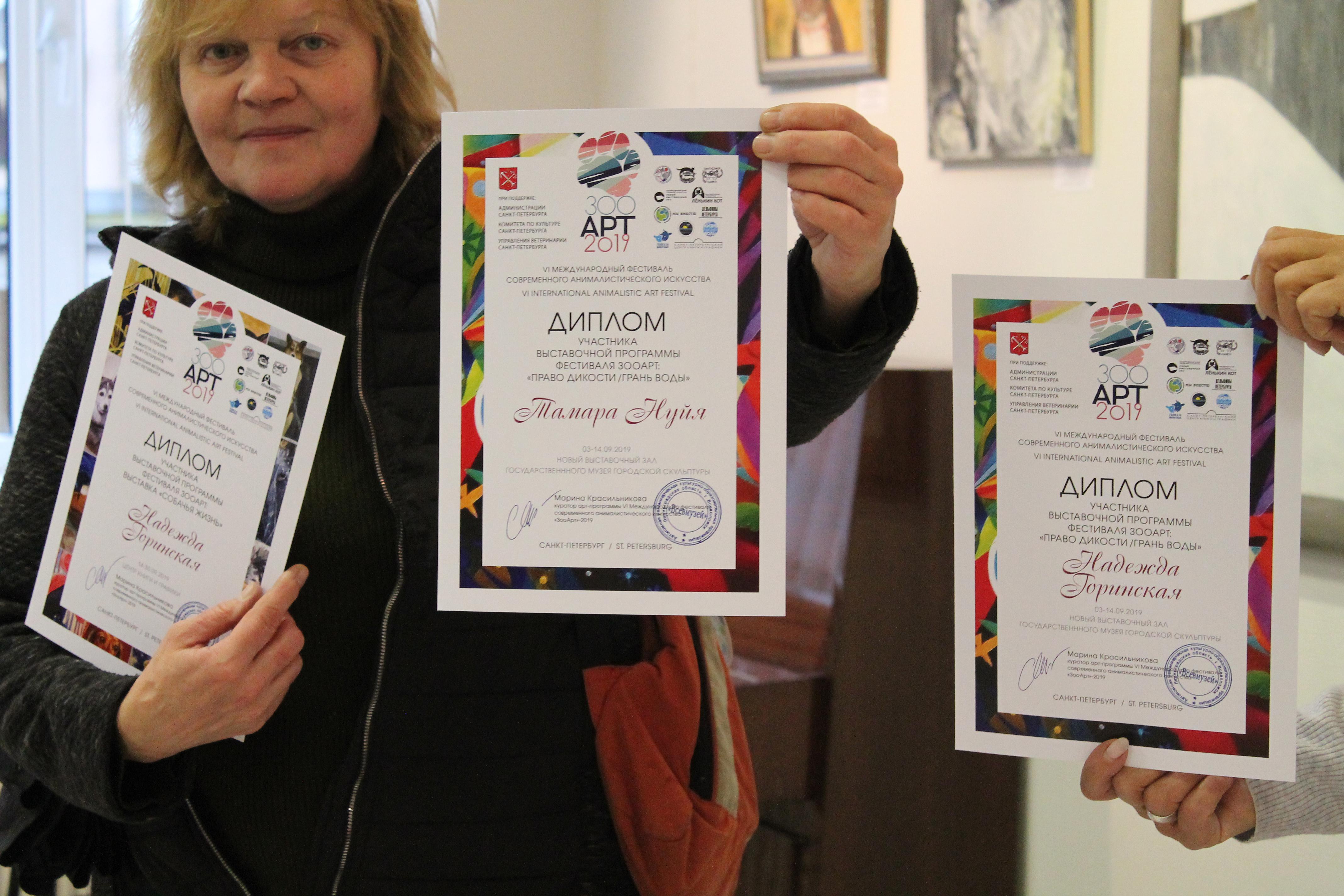 Дипломы выставки