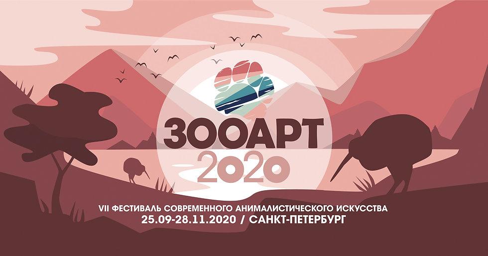 ЗооАрт-2020