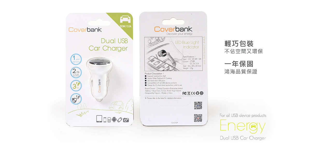 car charger wix-10.jpg