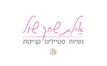 ayelet-logo_edited.jpg