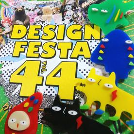デザインフェスタvol.44