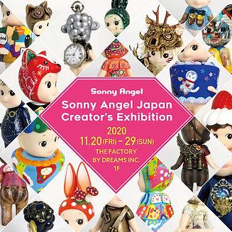 sa_ac_exhibition_2020_1500_1500_sns.JPG