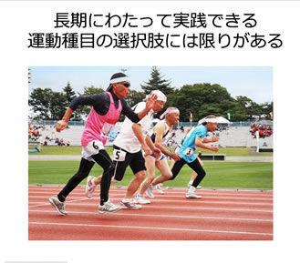 長期にわたって実践できる運動種目の選択肢には限りがある.jpg