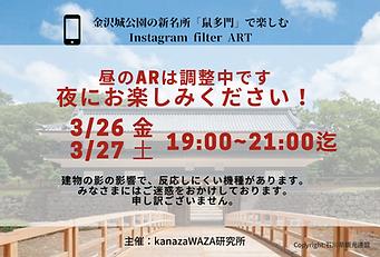 主催:kanazaWAZA研究所-3.png