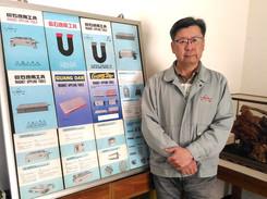 光達磁性-應用工具產品行銷全球40餘國