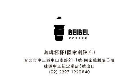 咖啡杯杯劇院店地址及捷運出口