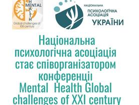 НПА СТАЄ СПІВОРГАНІЗАТОРОМ MENTAL HEALTH GLOBAL CHALLENGES OF XXI CENTURY