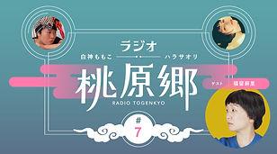 7_togenkyo_MariFukutome.jpg