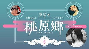 5_togenkyo_TeitaIwabuchi.jpg