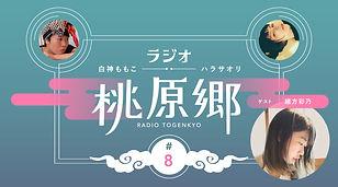 8_togenkyo_AyanoOgata.jpg