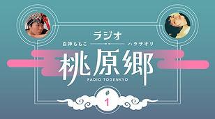 1_togenkyo.jpg