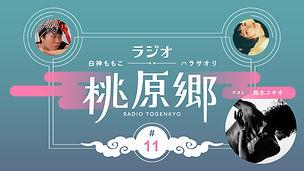 11_togenkyo_YukioSuzuki.jpg