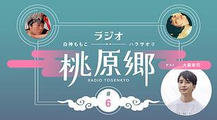 6_togenkyo_KojiOzono.jpg