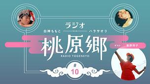 10_togenkyo_YokoHigashino.jpg