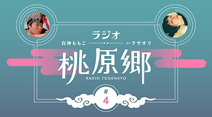 4_togenkyo.jpg