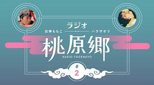 2_togenkyo.jpg